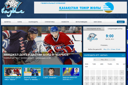 KHL's Barys Astana Announces Signing of Boyd, Dawes